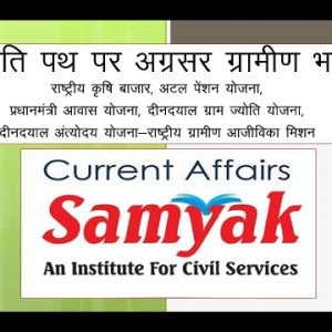 samyak current affairs
