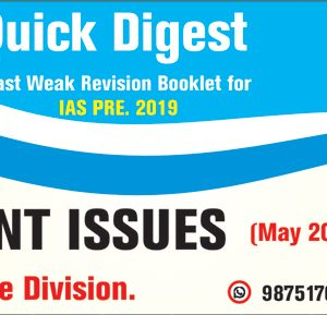 Current gist for IAS pre 2019