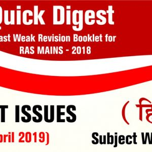 RAS Mains Current Affairs (Hindi)