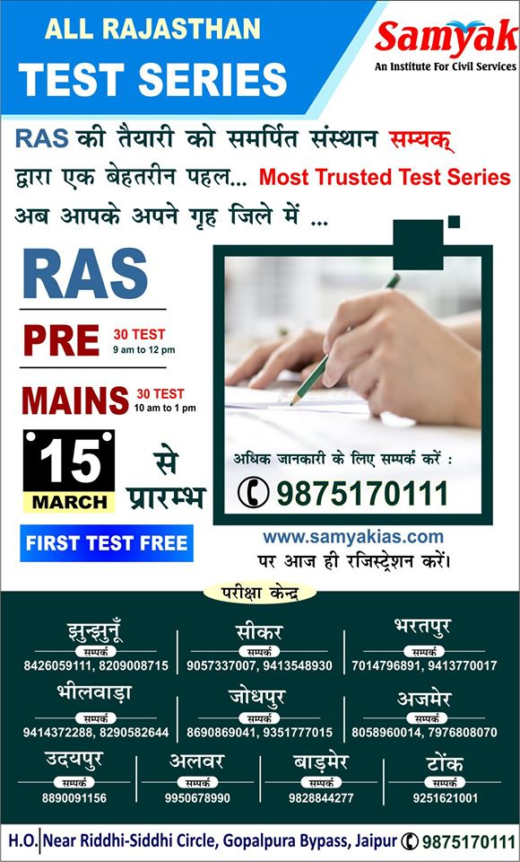 RAS Pre and Mains Test Series