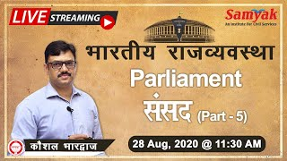 Indian Parliament - Part 5 | Types of Committees, Bills, Funds
