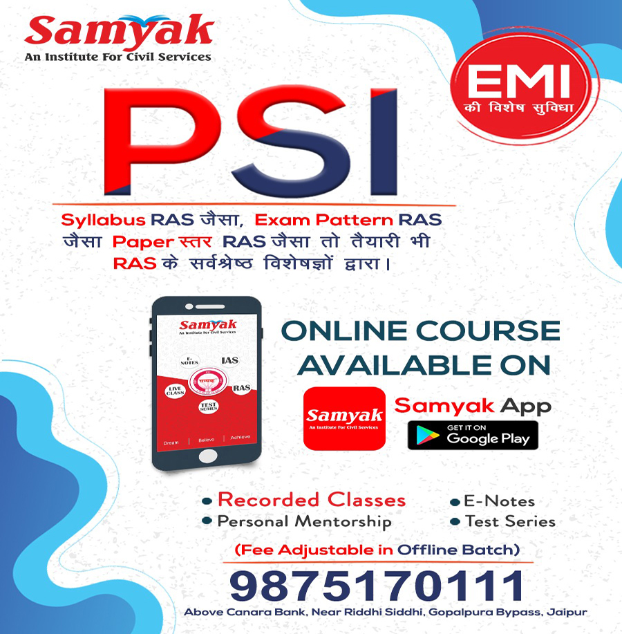 PSI on Samyak Mobile App